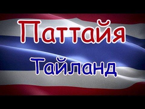 Достопримечательности Патайи,Таиланд