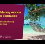 Отдых в Таиланде-видео