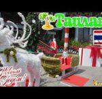 С Новым Годом-Таиланд