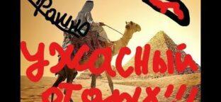 отдых в Египте Март 2018 год